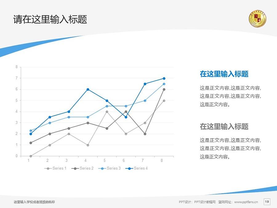 肇庆工商职业技术学院PPT模板下载_幻灯片预览图19
