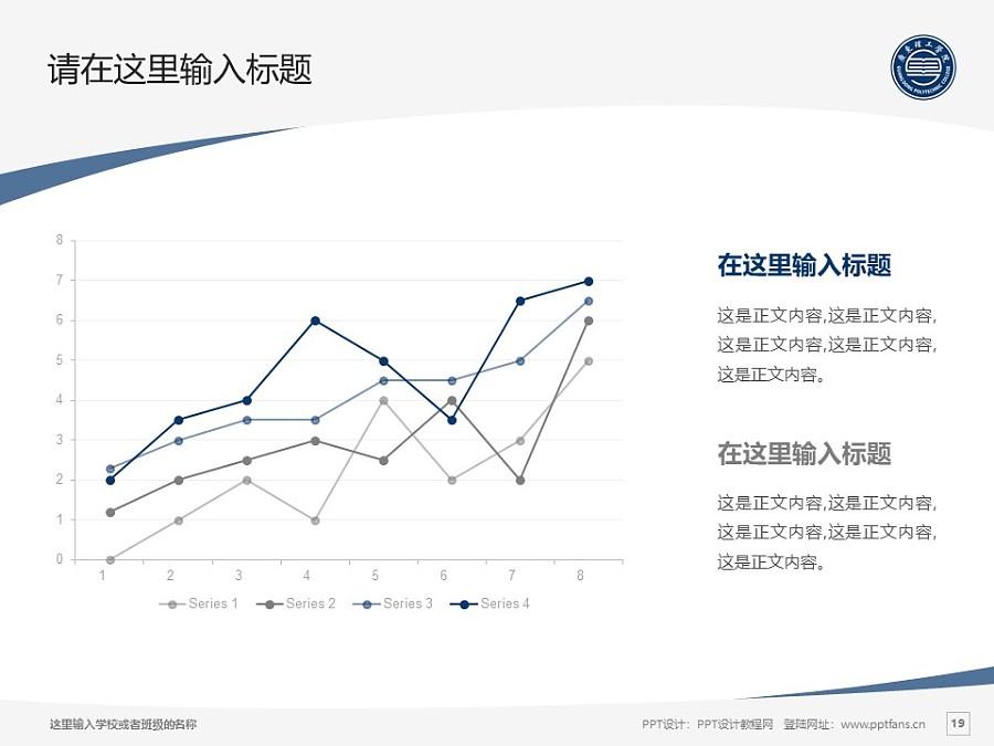 廣東理工學院PPT模板下載_幻燈片預覽圖19