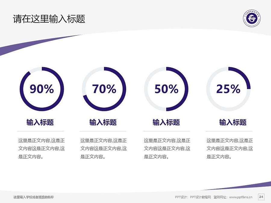 广州铁路职业技术学院PPT模板下载_幻灯片预览图24