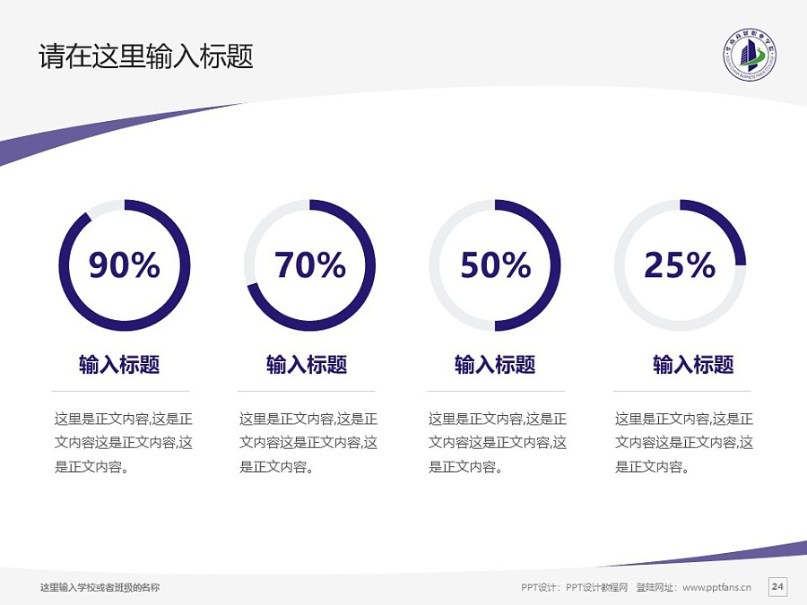 廣州華南商貿職業學院PPT模板下載_幻燈片預覽圖24