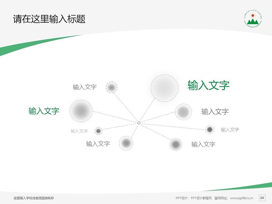 广州现代信息工程职业技术学院PPT模板下载_幻灯片预览图28