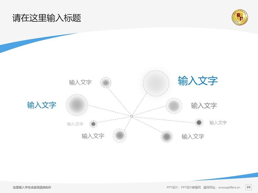 肇慶工商職業技術學院PPT模板下載_幻燈片預覽圖28