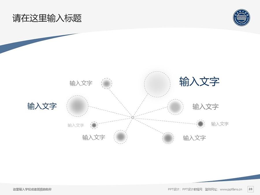 廣東理工學院PPT模板下載_幻燈片預覽圖28