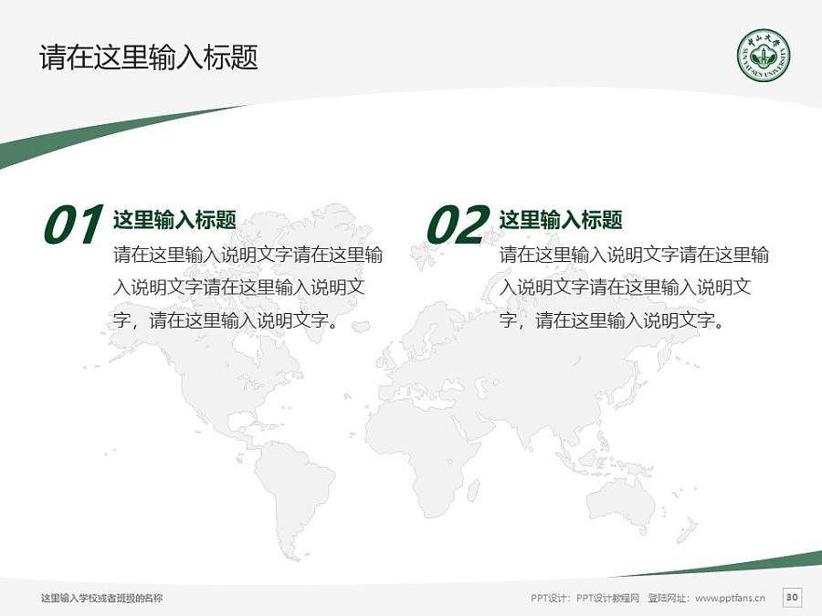 中山大学PPT模板下载_幻灯片预览图30