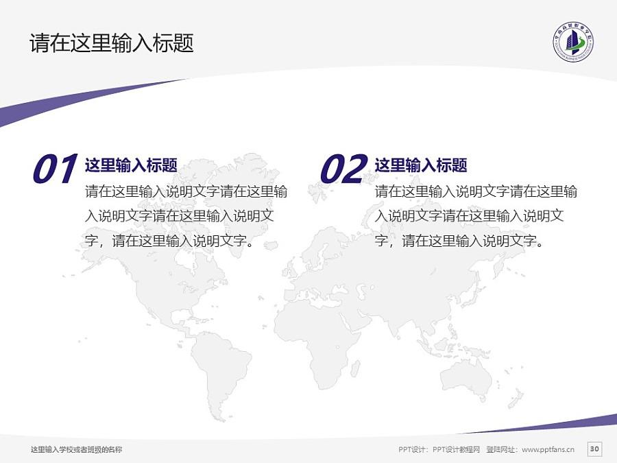 廣州華南商貿職業學院PPT模板下載_幻燈片預覽圖30