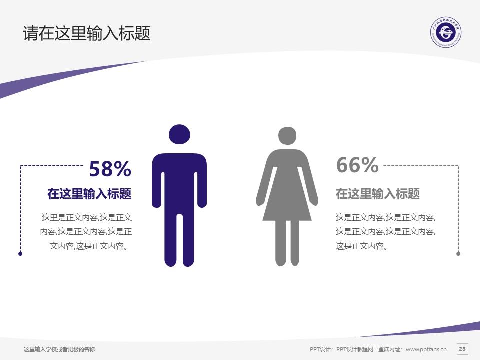 广州铁路职业技术学院PPT模板下载_幻灯片预览图23