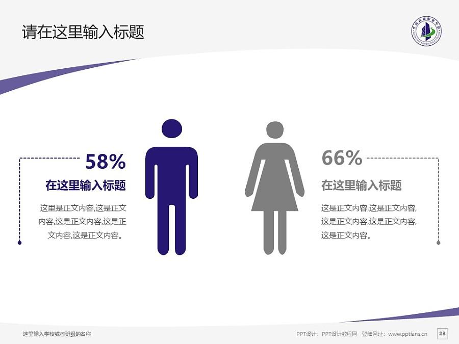 广州华南商贸职业学院PPT模板下载_幻灯片预览图23