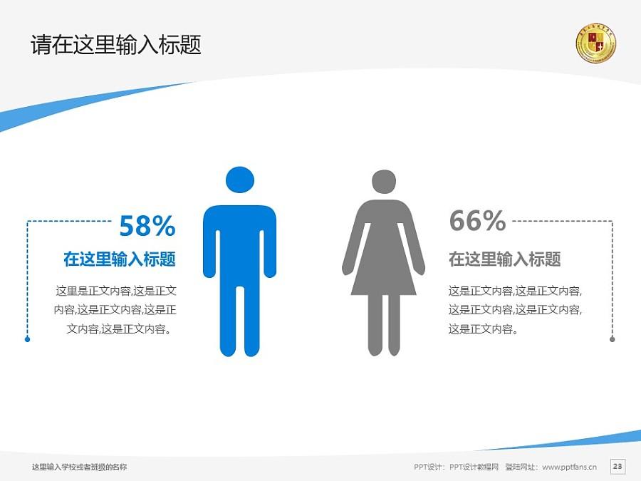 肇慶工商職業技術學院PPT模板下載_幻燈片預覽圖23