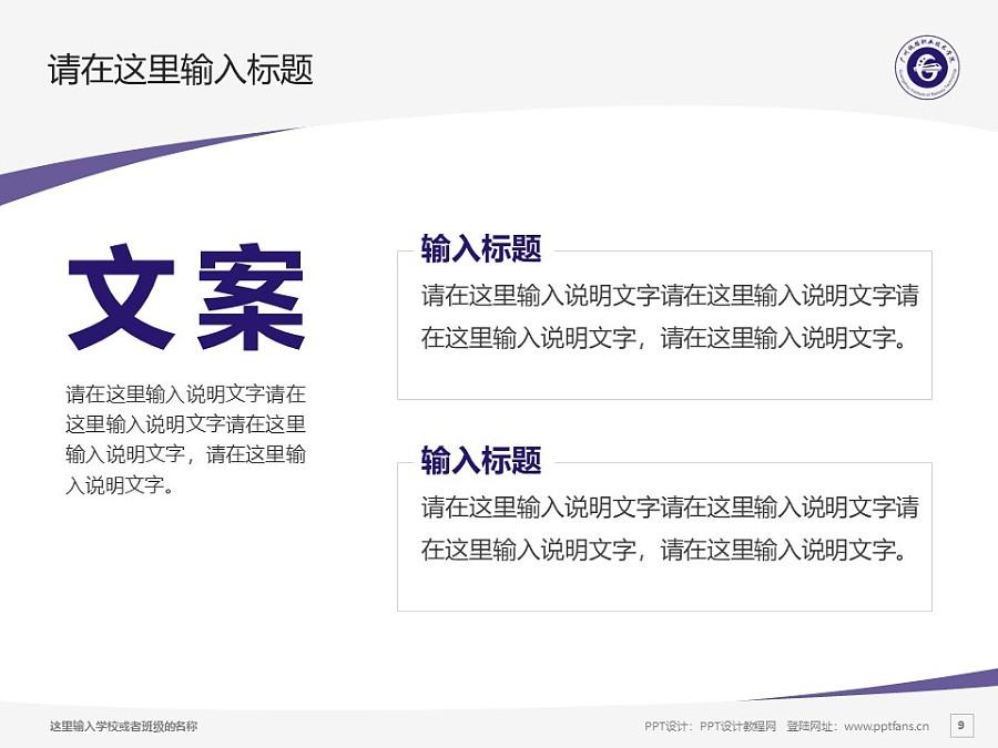 广州铁路职业技术学院PPT模板下载_幻灯片预览图9