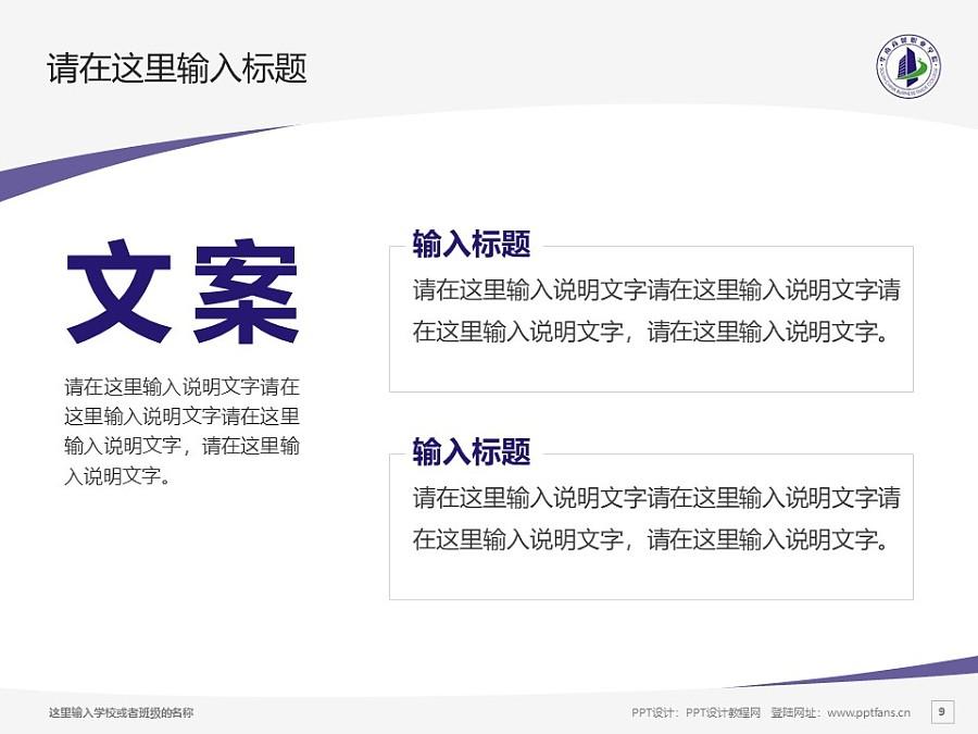 廣州華南商貿職業學院PPT模板下載_幻燈片預覽圖9