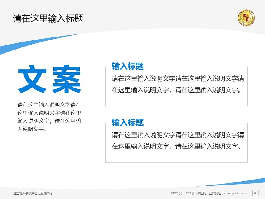 肇庆工商职业技术学院PPT模板下载_幻灯片预览图9