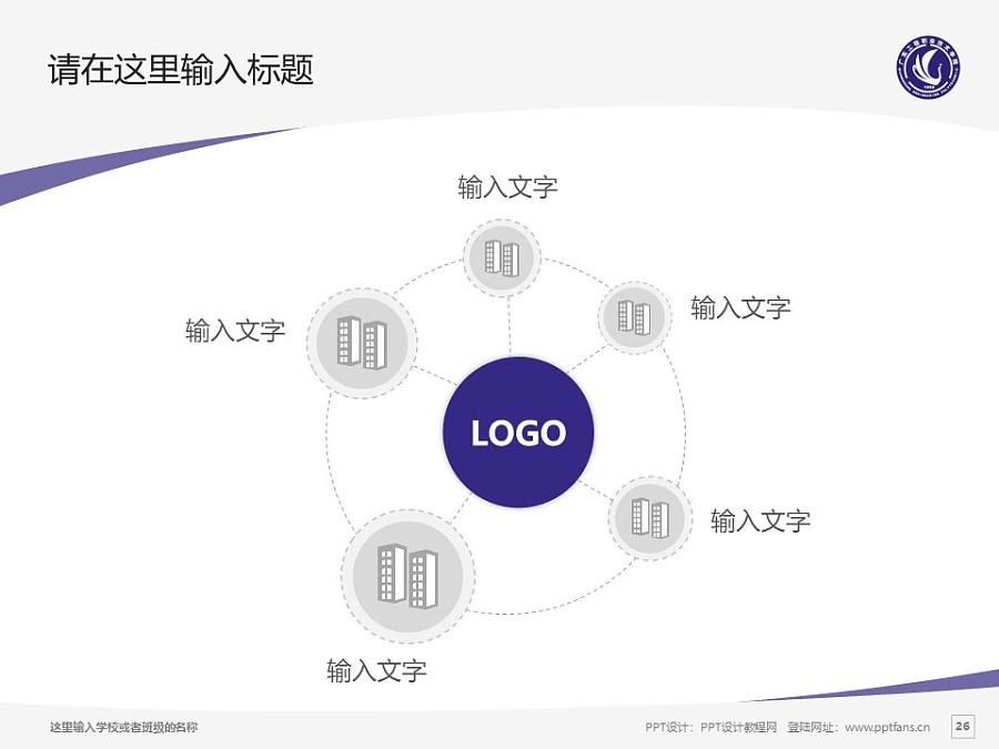 广东工程职业技术学院PPT模板下载_幻灯片预览图26