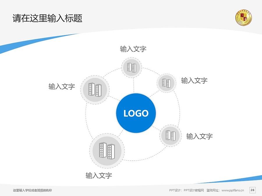肇庆工商职业技术学院PPT模板下载_幻灯片预览图26