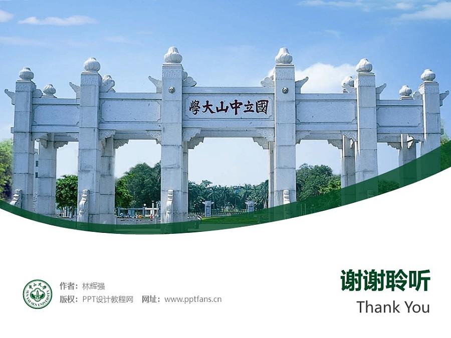 中山大学PPT模板下载_幻灯片预览图32