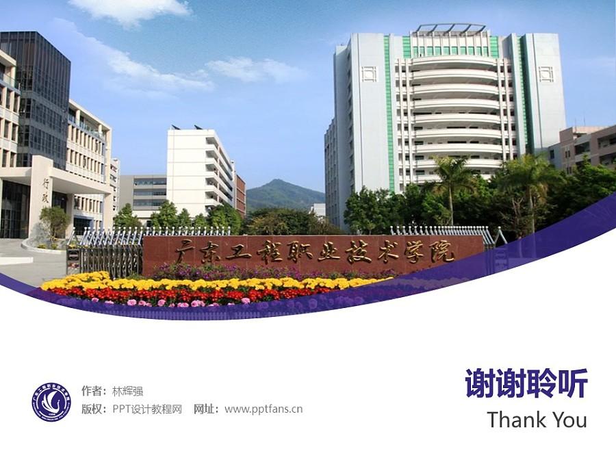 广东工程职业技术学院PPT模板下载_幻灯片预览图32