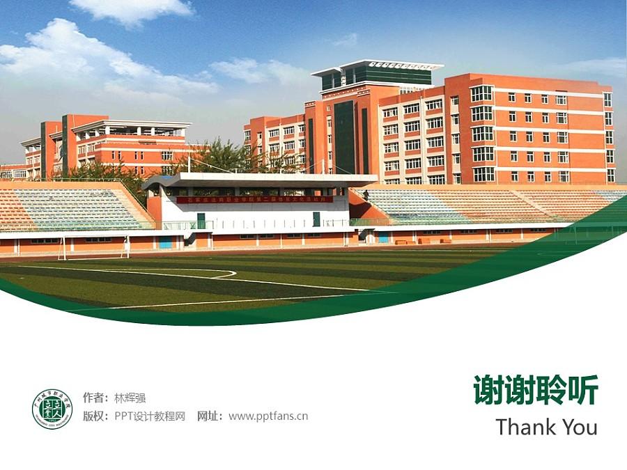 广州城市职业学院PPT模板下载_幻灯片预览图32