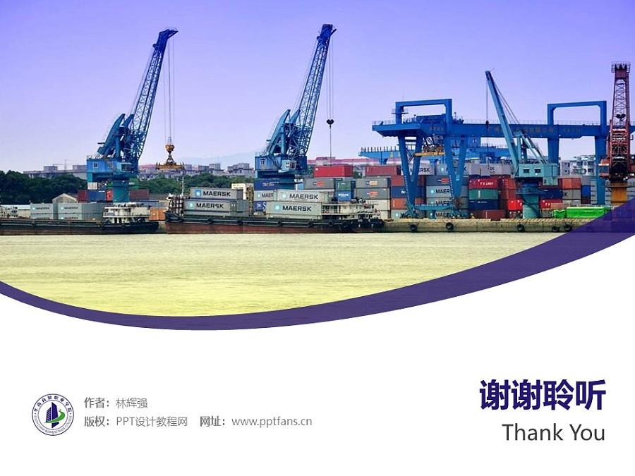 廣州華南商貿職業學院PPT模板下載_幻燈片預覽圖32