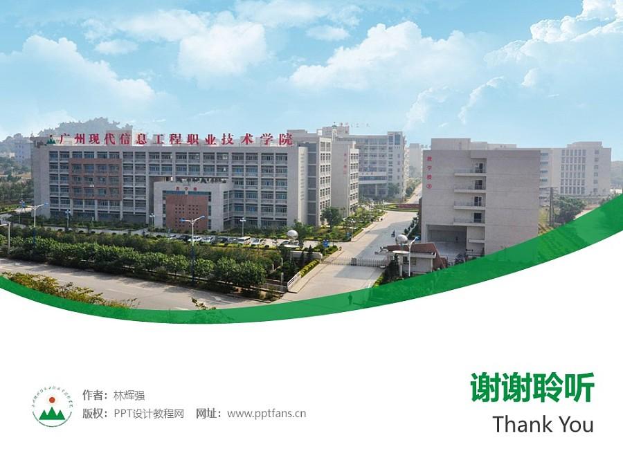 广州现代信息工程职业技术学院PPT模板下载_幻灯片预览图32