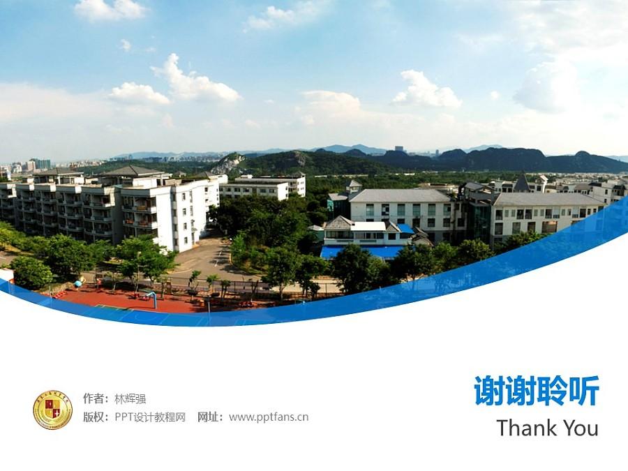 肇慶工商職業技術學院PPT模板下載_幻燈片預覽圖32