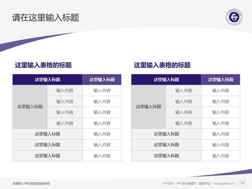 广州铁路职业技术学院PPT模板下载_幻灯片预览图11