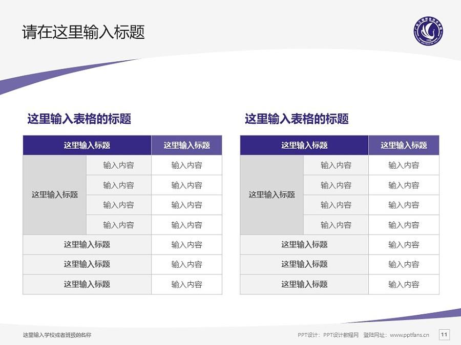 广东工程职业技术学院PPT模板下载_幻灯片预览图11
