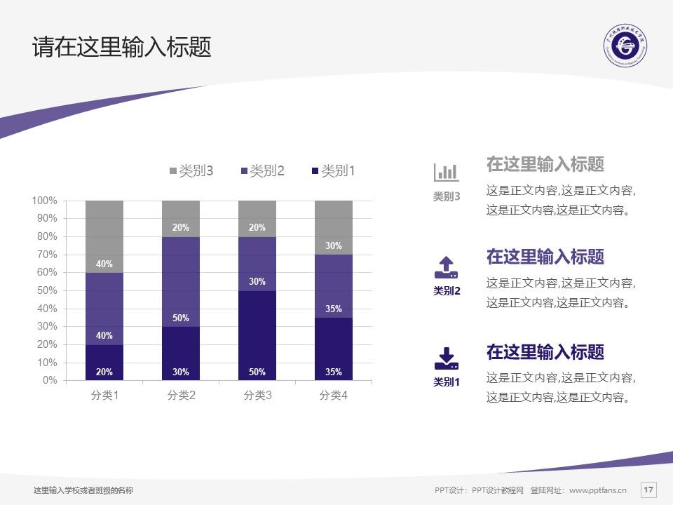 广州铁路职业技术学院PPT模板下载_幻灯片预览图17