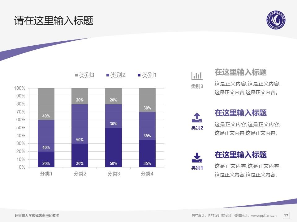 广东工程职业技术学院PPT模板下载_幻灯片预览图17