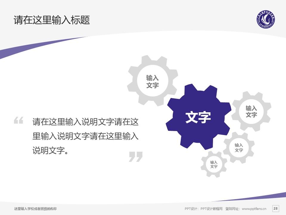广东工程职业技术学院PPT模板下载_幻灯片预览图25