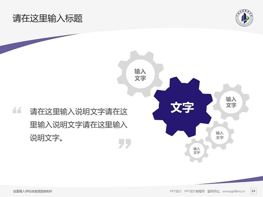 廣州華南商貿職業學院PPT模板下載_幻燈片預覽圖25