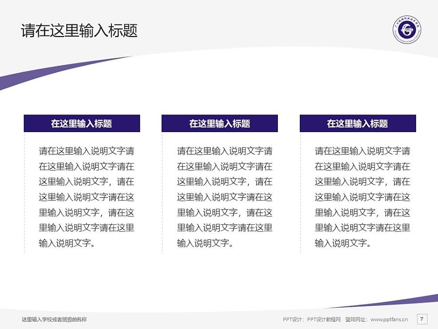 广州铁路职业技术学院PPT模板下载_幻灯片预览图7