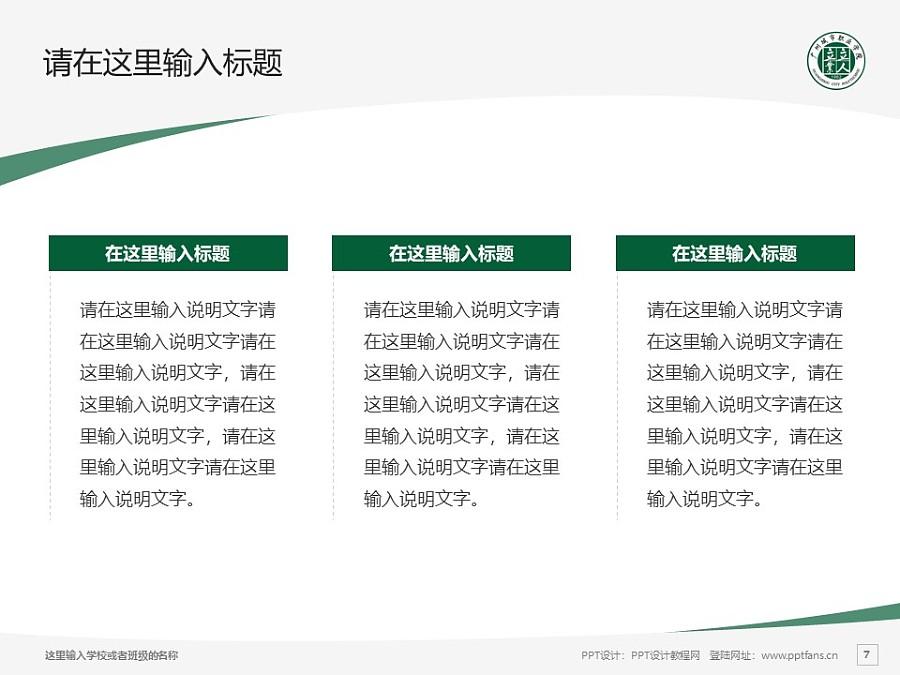 广州城市职业学院PPT模板下载_幻灯片预览图7
