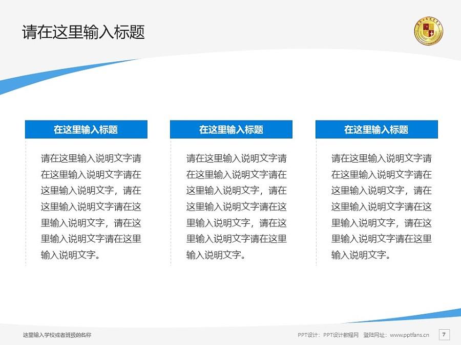 肇慶工商職業技術學院PPT模板下載_幻燈片預覽圖7
