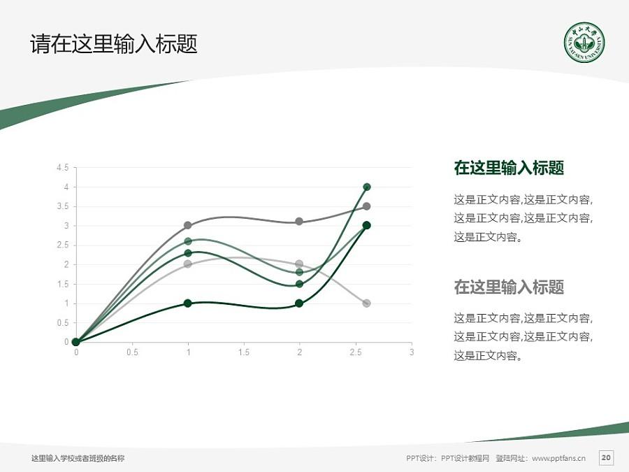 中山大学PPT模板下载_幻灯片预览图20
