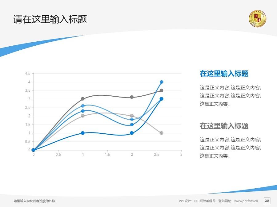 肇庆工商职业技术学院PPT模板下载_幻灯片预览图20