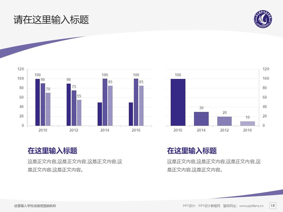 广东工程职业技术学院PPT模板下载_幻灯片预览图15