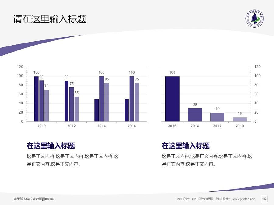广州华南商贸职业学院PPT模板下载_幻灯片预览图15