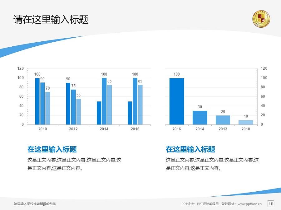 肇慶工商職業技術學院PPT模板下載_幻燈片預覽圖15