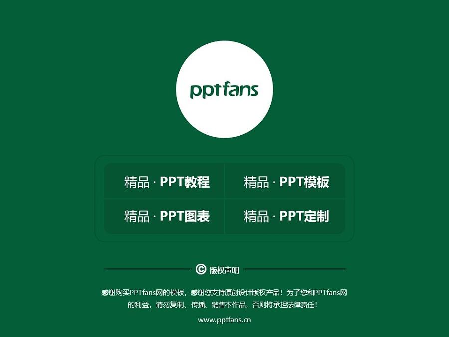 广州城市职业学院PPT模板下载_幻灯片预览图38
