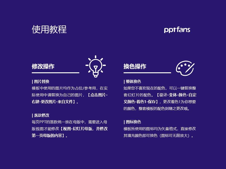 广州铁路职业技术学院PPT模板下载_幻灯片预览图37