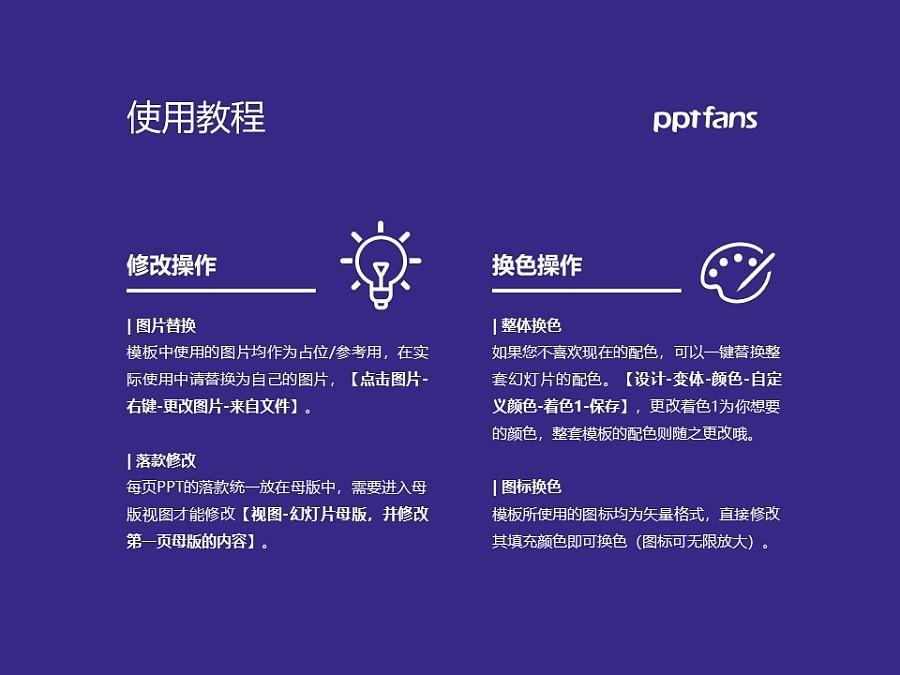 广东工程职业技术学院PPT模板下载_幻灯片预览图37