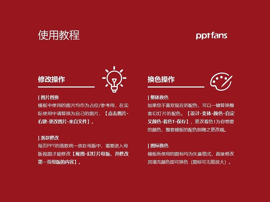 广州华立科技职业学院PPT模板下载_幻灯片预览图37