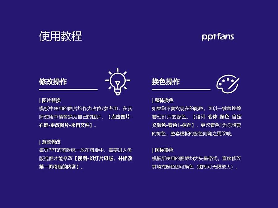 广州华南商贸职业学院PPT模板下载_幻灯片预览图37
