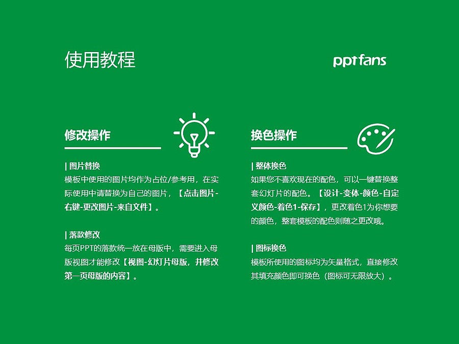 广州现代信息工程职业技术学院PPT模板下载_幻灯片预览图37
