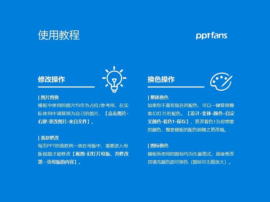 肇庆工商职业技术学院PPT模板下载_幻灯片预览图37