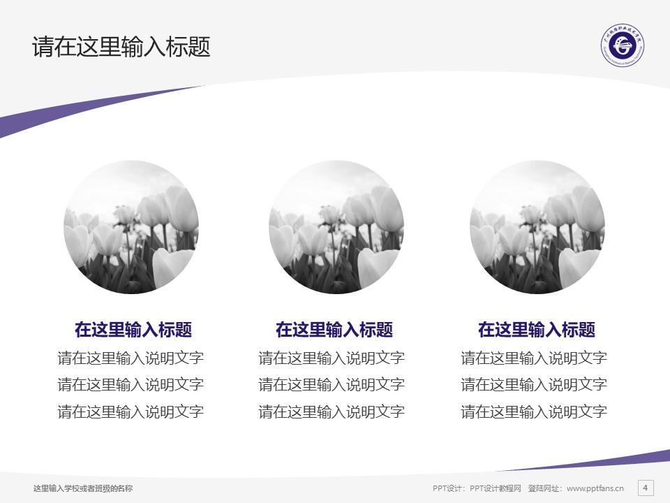 广州铁路职业技术学院PPT模板下载_幻灯片预览图4