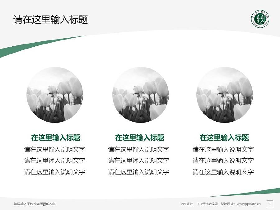 广州城市职业学院PPT模板下载_幻灯片预览图4