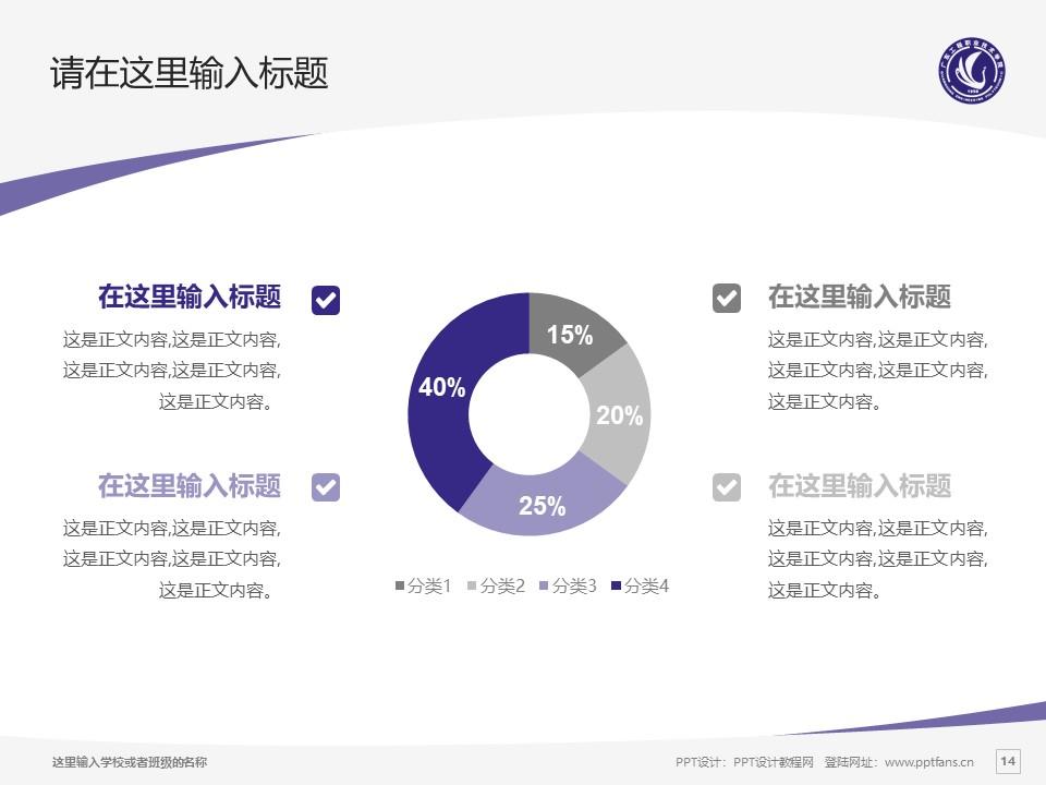 广东工程职业技术学院PPT模板下载_幻灯片预览图14