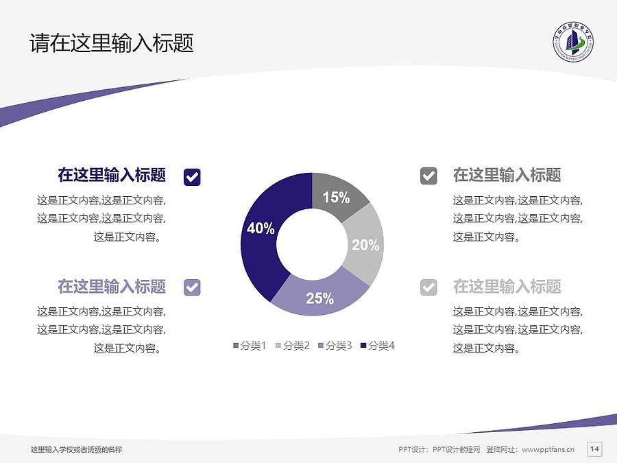 廣州華南商貿職業學院PPT模板下載_幻燈片預覽圖14