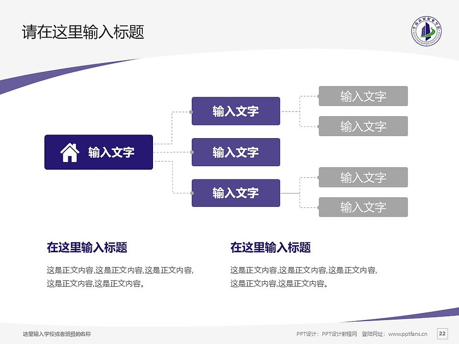 广州华南商贸职业学院PPT模板下载_幻灯片预览图22
