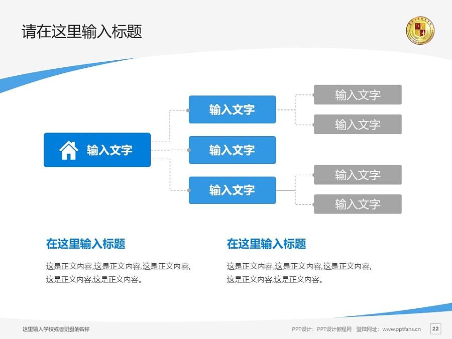 肇慶工商職業技術學院PPT模板下載_幻燈片預覽圖22